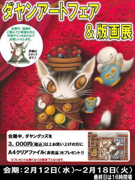 202002丸善丸ノ内POP.jpg