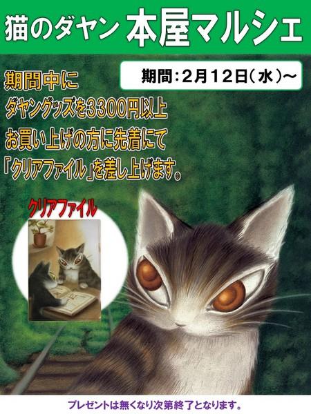 202002有隣堂大井町 催事POP.jpg