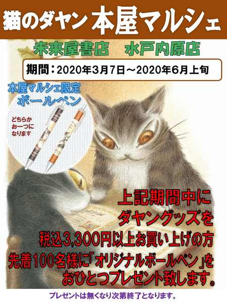 202002未来屋書店水戸水原店.jpg