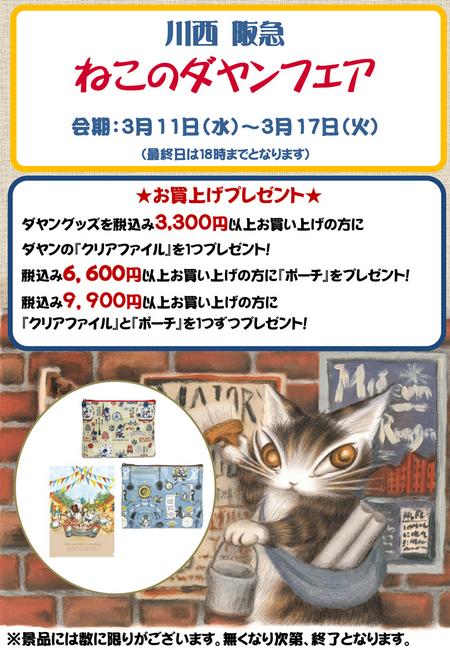 202003川西阪急.jpg