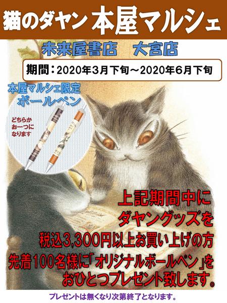 202003未来屋書店大宮店.jpg