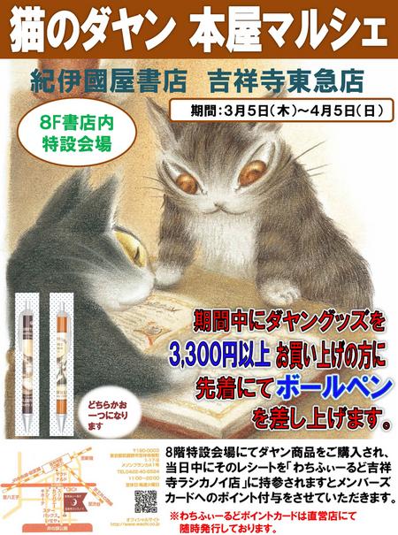 202003紀伊國屋書店吉祥寺東急店.jpg