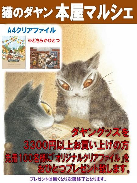 202007丸広飯能丸善POP.jpg