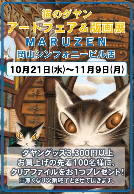 202010丸善岡山POP.jpg
