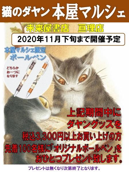 202010未来屋書店 亘理店.jpg