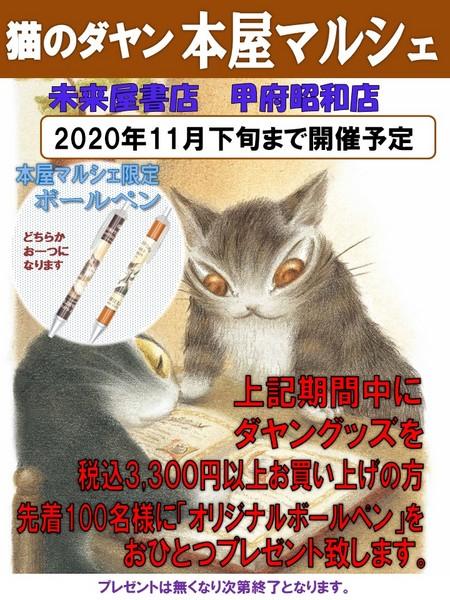 202010未来屋書店甲府昭和ンPOP.jpg