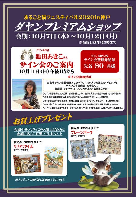 202010猫フェス神戸 阪急.jpg