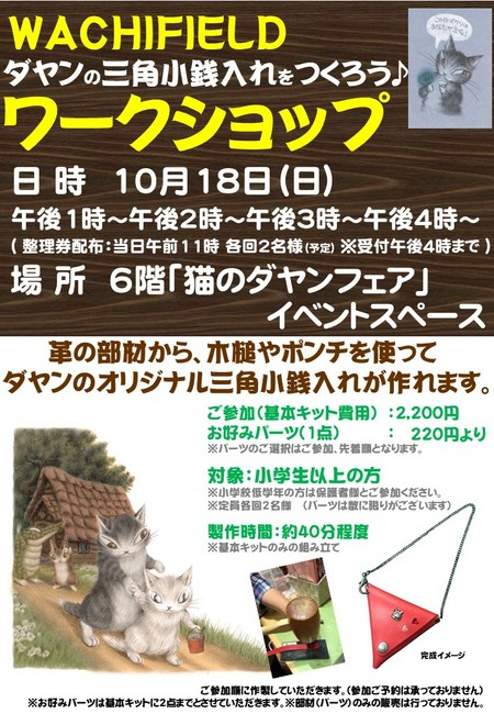 202010鶴屋百貨店ワークショップ(三角小銭入れ改).jpg