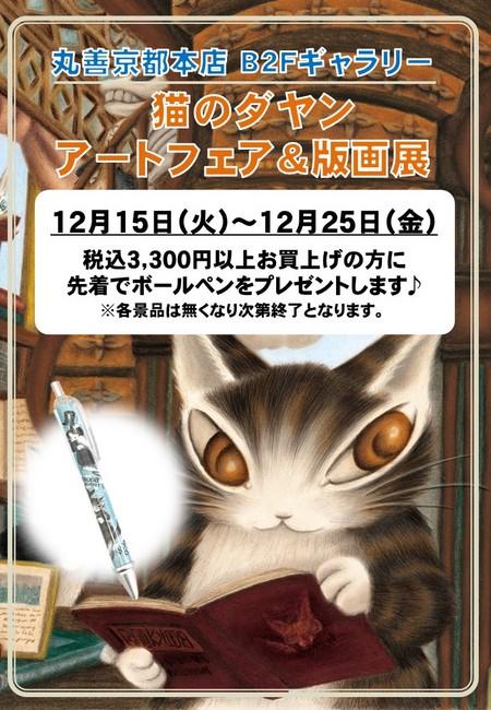 202012丸善京都本店POP2020.12.jpg