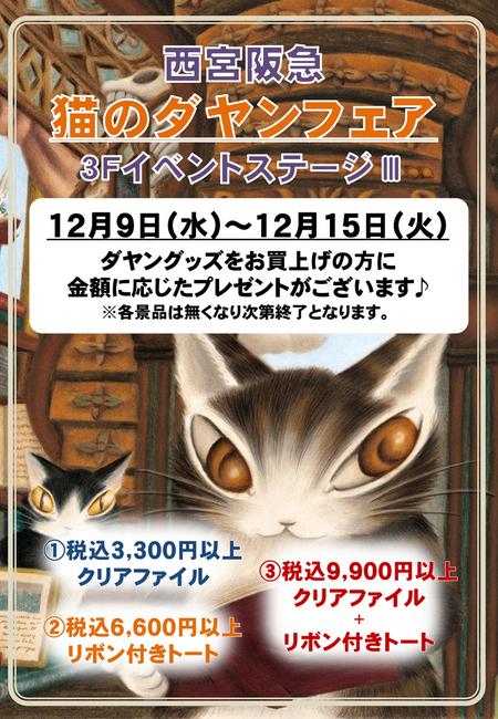 202012西宮阪急POP2020.jpg