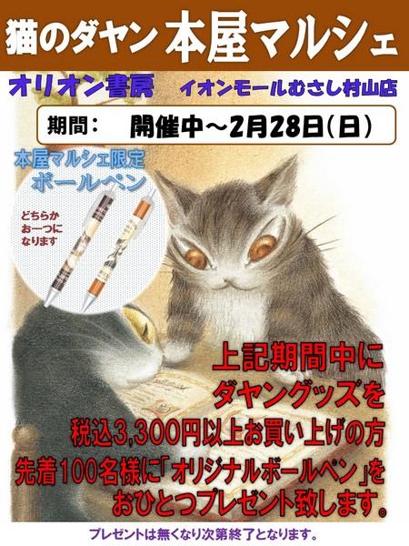 202101オリオン書房イオンモールむさし村山店POP.jpg