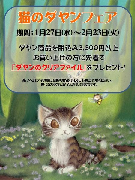 20210127丸善 大阪高島屋店.jpg
