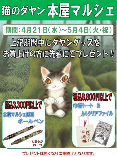 202104丸善仙台アエル店.jpg