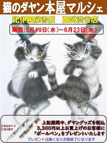 202105紀伊國屋書店西武渋谷店.jpg