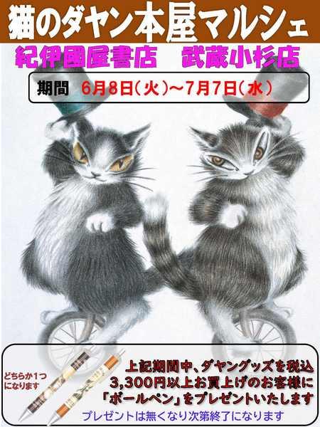 202106紀伊國屋書店武蔵小杉店pop.jpg