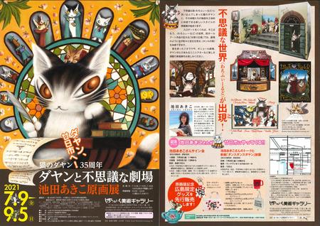 202107広島原画展.jpg