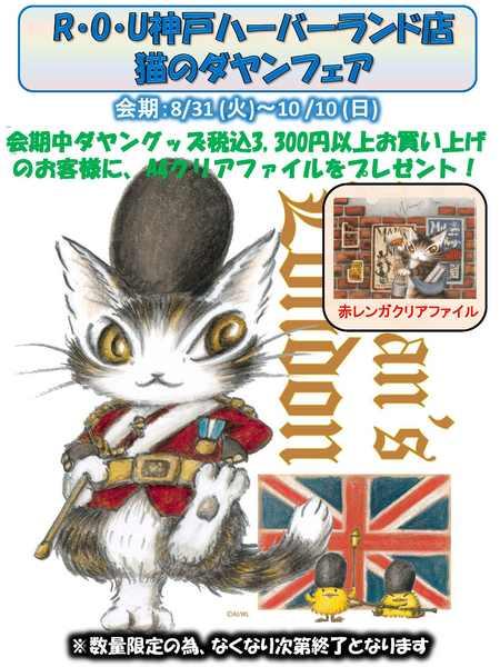 202108ROU神戸ハーバーランド店.jpg