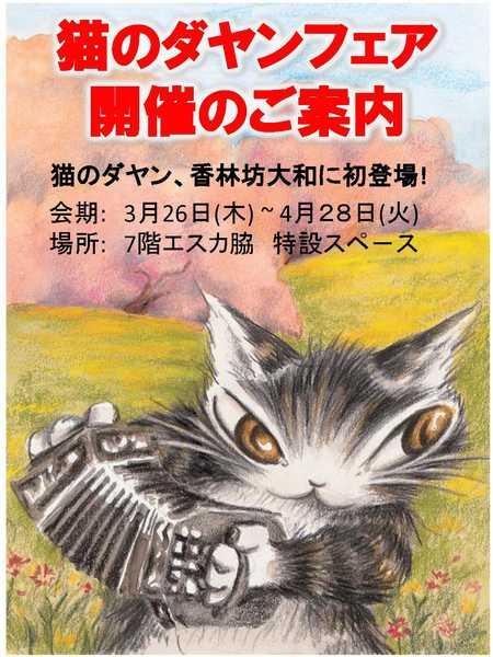 daiwa20150406.jpg