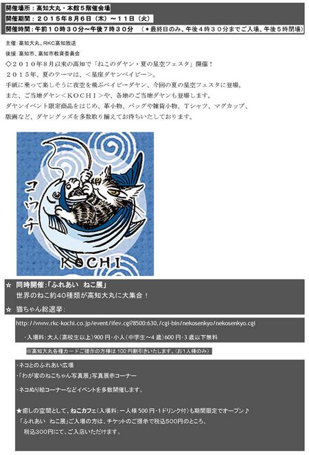 kochidaimaru_1 1508.jpg