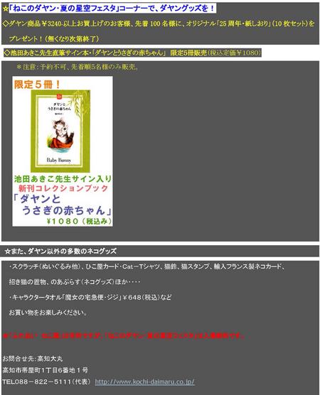 kouchidaimaru_2.jpg