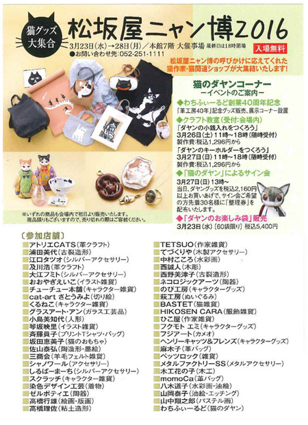 matsuzakaya nagoya_6.jpg