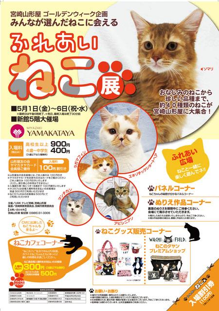 miyazaki yamagataya201505.jpg
