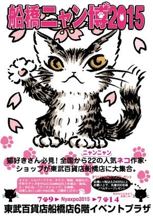 tobu funabashi_1.jpg
