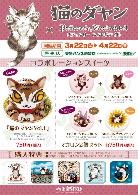 tokyu-hands_5.jpg
