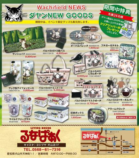 るなぱぁく犬山店2017周年祭.jpg
