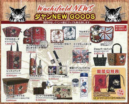 るなぱぁく犬山店2019イベント.jpg