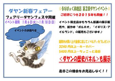 るな鈴鹿店新春フェアー201501.jpg