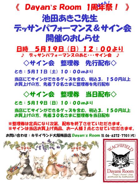 キデイ大阪梅田130510.jpg