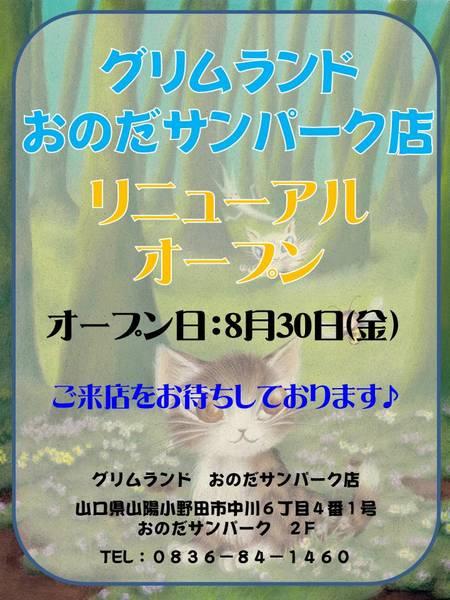 グリムランドおのだサンパーク201908.jpg