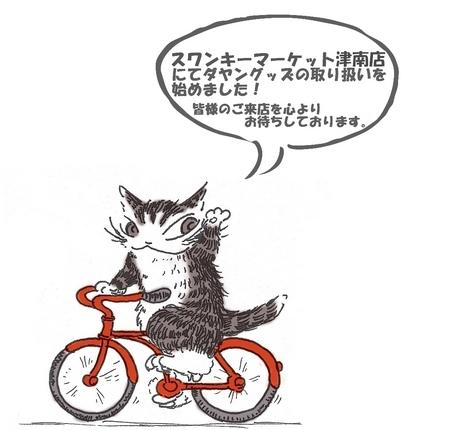 スワンキーマーケット津南店.jpg