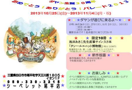 尾平店イベント2013.jpg