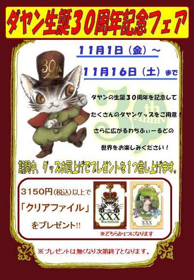 市丸13催事POP.jpg