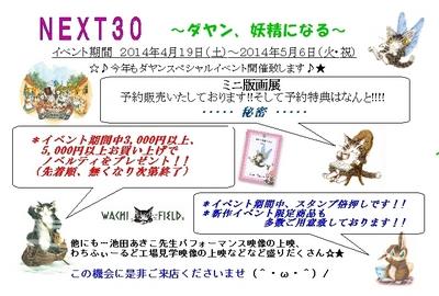 津南郊店様イベント告知画像案.jpg