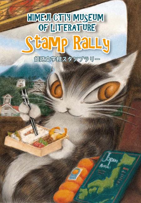 2011スタンプラリーカード-1.jpg