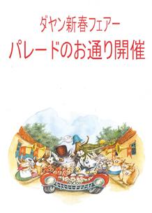 201312るなぱぁく鈴鹿.jpg
