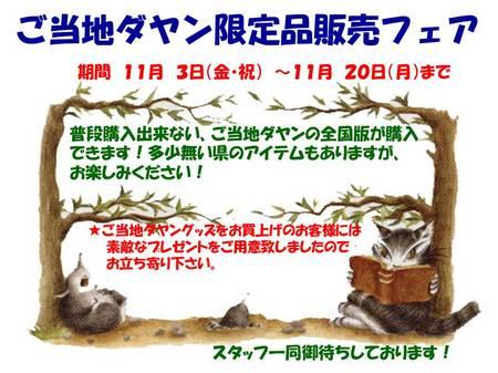 201711フラネ金沢_1.jpg