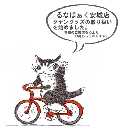 201811るなぱぁく安城店.jpg