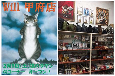 201902Will甲府店open.jpg
