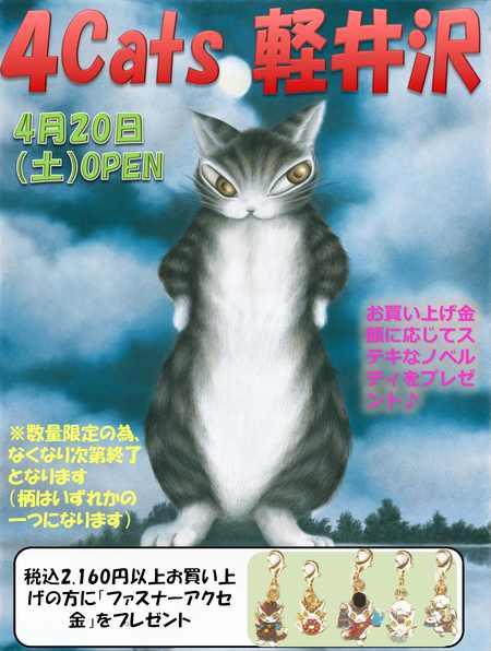 2019044catsポップ.jpg