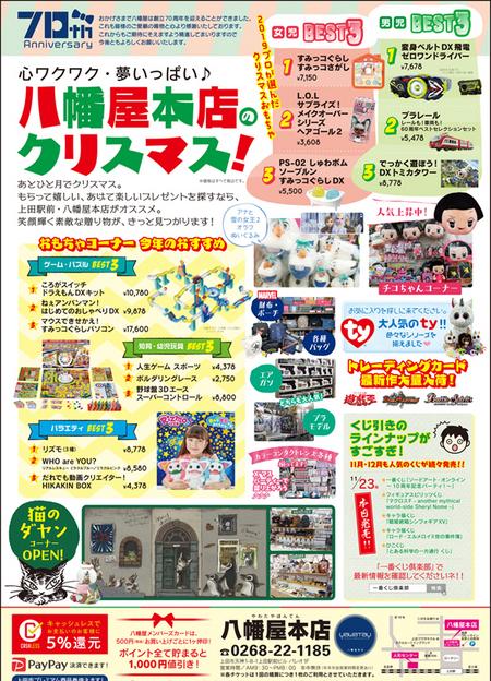 201911八幡屋本店チラシ.jpg