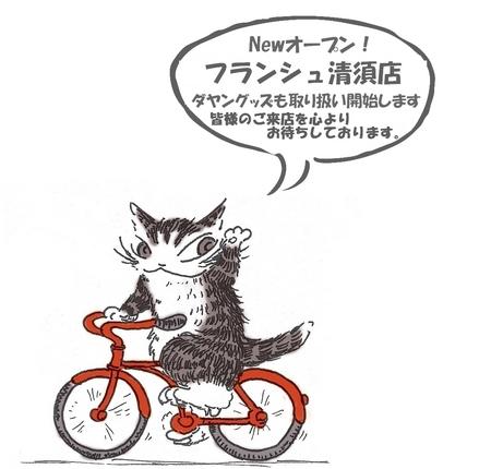 202010フランシュ清須店オープン.jpg
