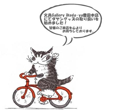 ikedaya1604.jpg