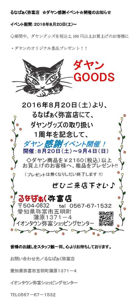 lunarpark yatomi201608.jpg