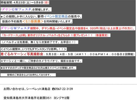 siebelet tsushima-1.jpg