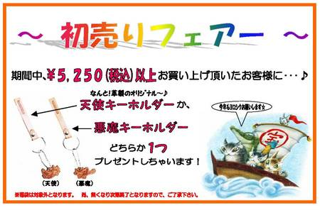 '12初売りフェアー.jpg