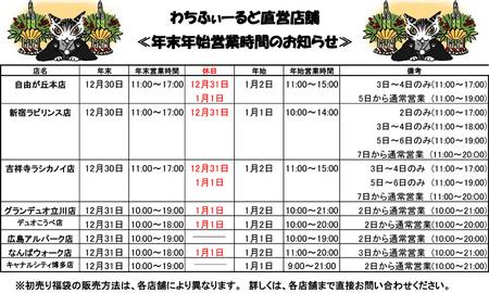 '18年末年始のお知らせ(A4).jpg